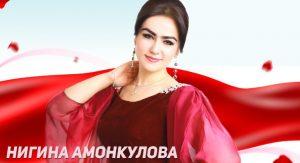 Нигина Амонкулова - Набуди Ту
