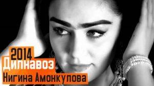 Нигина Амонкулова Дилнавоз