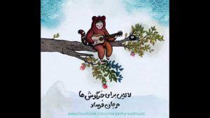 Marjan Farsad Lullaby for Bunnies