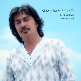 Shahram Solati Negaran