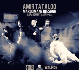 Amir Tataloo Ft. Pishro - Mardomane Bi Eshgh