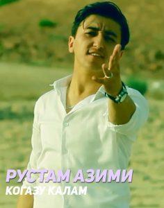 Рустам Азими - Когазу калам
