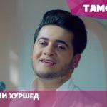 Фаридуни Хуршед - Харфи дил (2015)