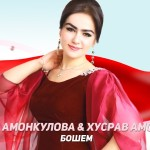 Нигина Амонкулова ва Хушрав Амонкулов - Бошем