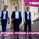 Чурабек Муродов Чонибек Муродов ва Садриддин Начмиддин - Точик, Форс, Дари