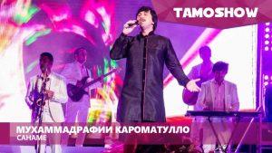 Мухаммадрафи Кароматулло - Санаме