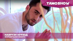 Наврузи Нурзод - Фаромушам макун