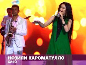 Нозияи Кароматулло - Хаво