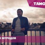 Чонибек Муродов - Биё