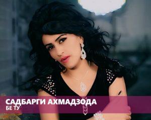 Садбарги Ахмадзода - Бе ту (2015)