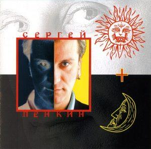 Сергей Пенкин - Таджикская (1999)