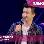 Валичон Азизов - Духтари Бадахшон