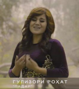 Гулизори Рохат - Падар