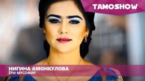 Нигина Амонкулова - Ёри Мусофир