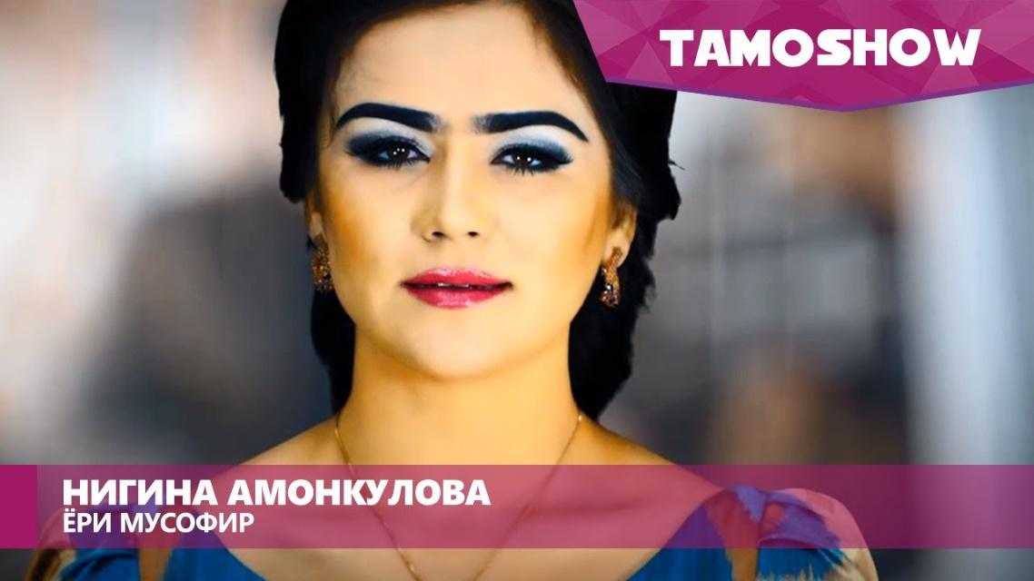 Нигина амонкулова аруси замонави (клипхои точики 2016).