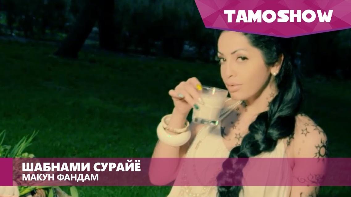 Новинки таджикские песни