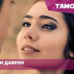 Шахзоди Даврон - Гулам