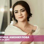 Нигина Амонкулова - Дил ба дил (2016)