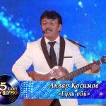 Анвар Косимов - Гули оби