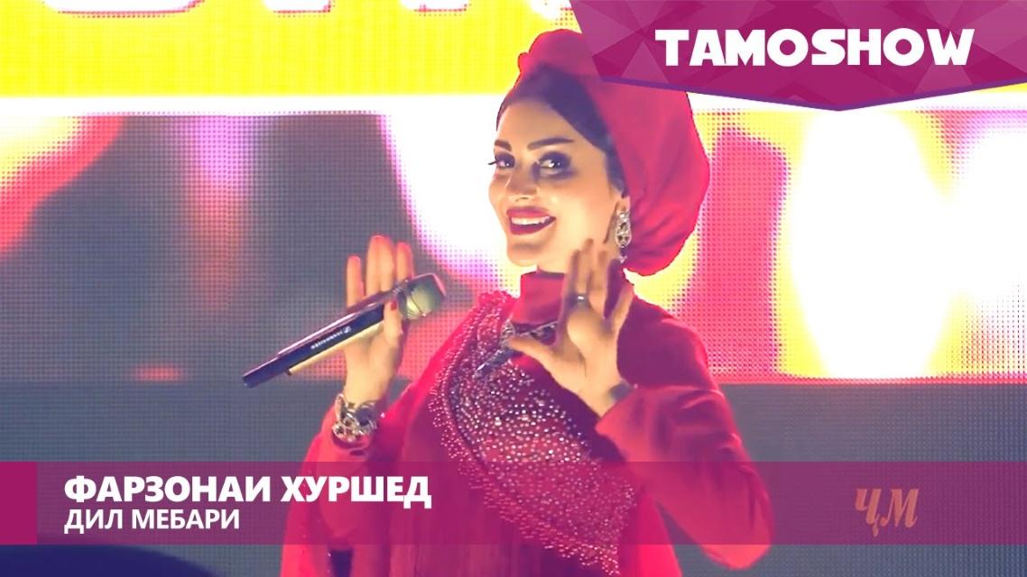 Таджикский песни mp3 скачать бесплатно
