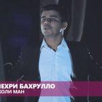Манучеҳри Баҳрулло - Вой бар ҳоли ман