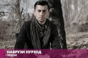 Наврузи Нурзод - Чудои