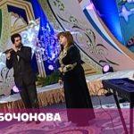 Махбуба Бобочонова - Модар