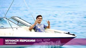 Муниси Иброхим - Нозанин