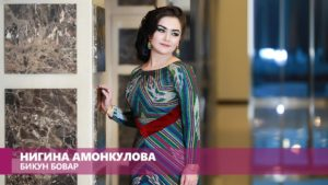 Нигина Амонкулова - Бикун Бовар