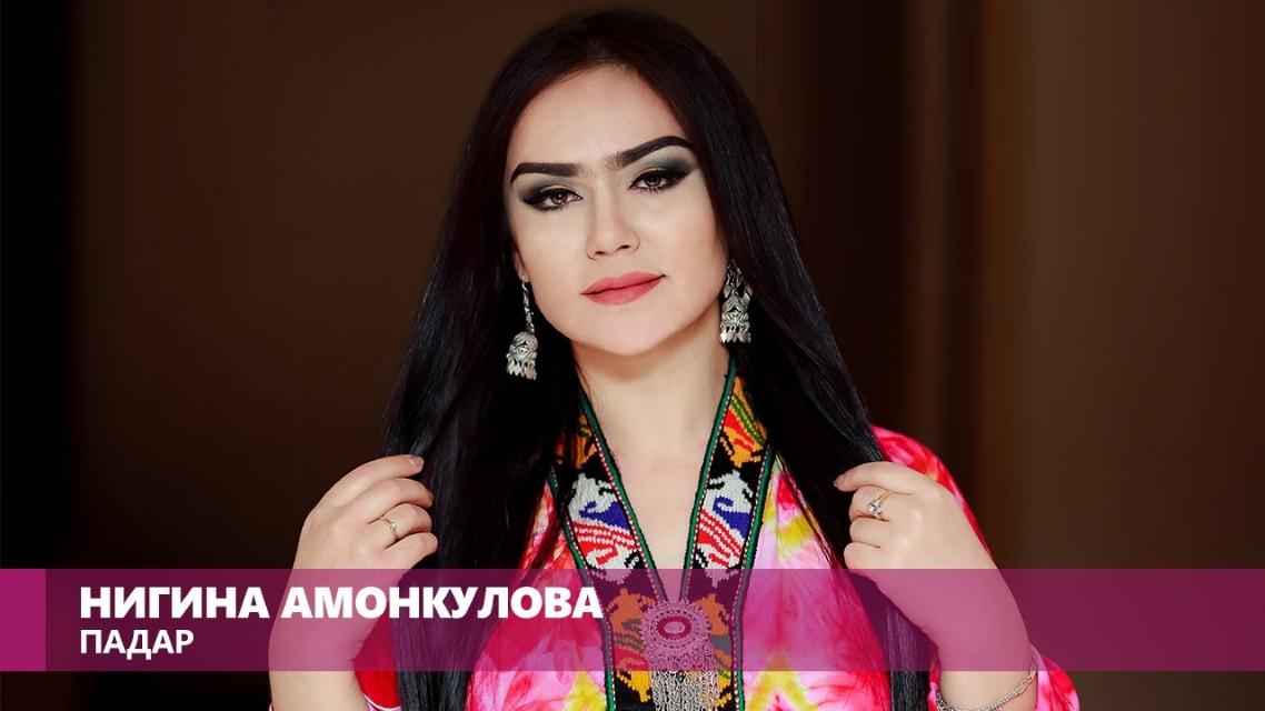 Нигина амонкулова mp3 скачать 2017