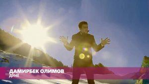 Дамирбек Олимов - Дунё