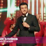 Дамирбек Олимов - Ман Бошаму Ту Боши