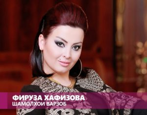 Фируза Хафизова - Шамолхои Варзоб (Клипхои Точики 2016)