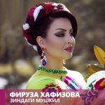Фируза Хафизова - Зиндаги Мушкил