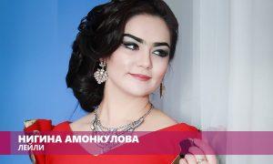 Нигина Амонкулова - Лейли