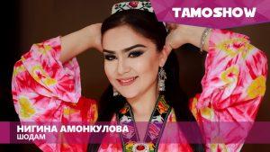 Нигина Амонкулова - Шодам