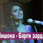 Нишонаи Рустам - Барги Зардам