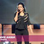 Рахмия Аюби - Ишки Рафта