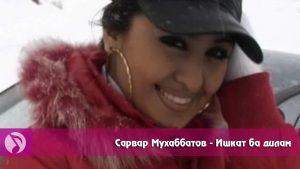 Сарвар Мухаббатов - Ишкат Ба Дилам