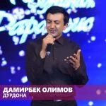 Дамирбек Олимов - Дурдона (Клипхои Точики 2016)