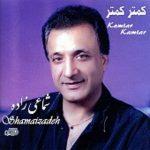 Hasan Shamaei Zadeh - Faryade Rang
