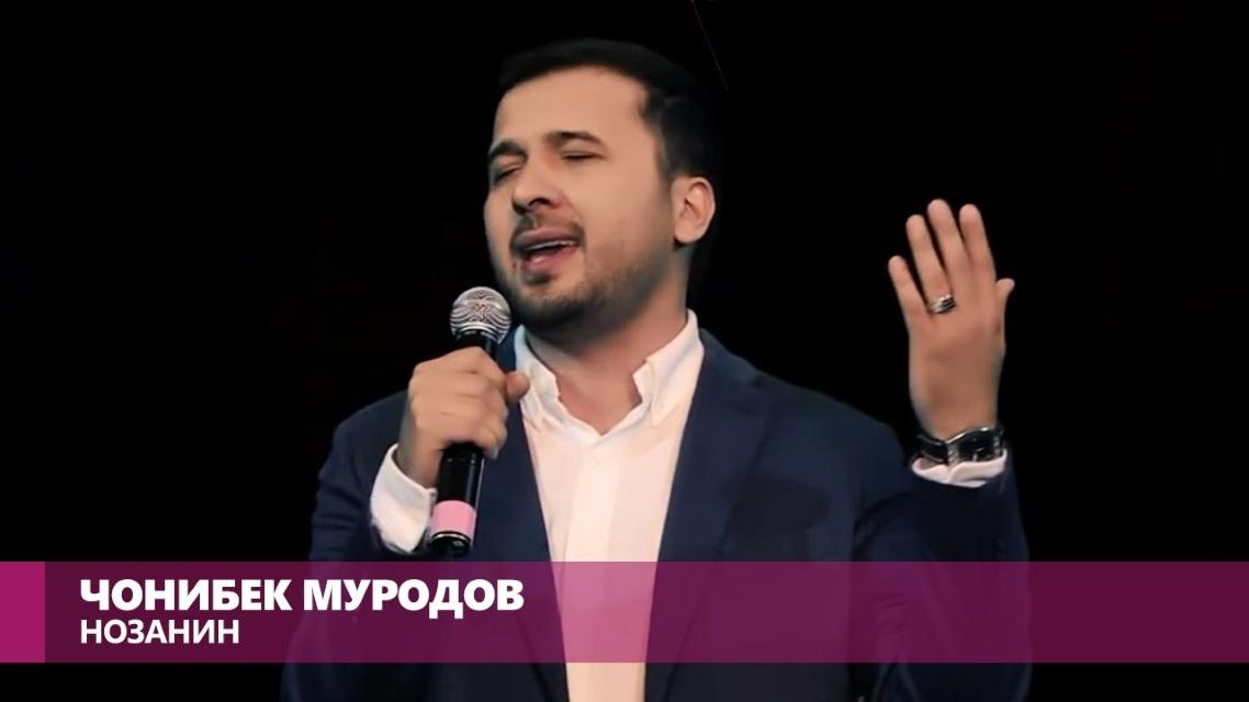 Скачать чонибек муродов нозанин / jonibek murodov nozanin.