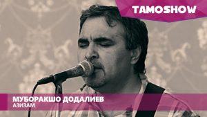 Муборакшо Додалиев - Азизам