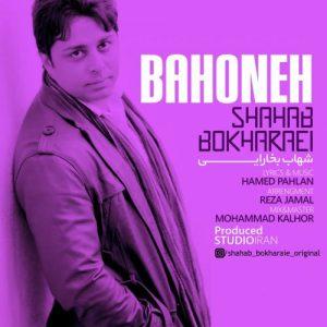 Shahab Bokharaei - Bahoneh