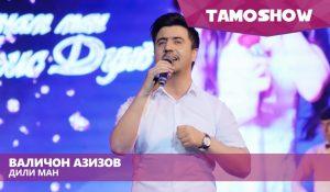 Валичон Азизов - Дили ман