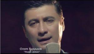 Олим Вохидов - Ишки аввал