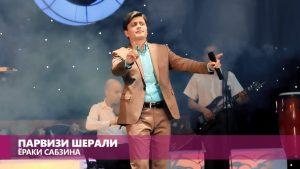 Парвизи Шерали - Ёраки сабзина
