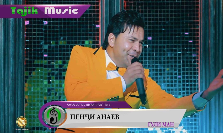 ПЕНЖИ АННАЕВ 2016 MP3 СКАЧАТЬ БЕСПЛАТНО