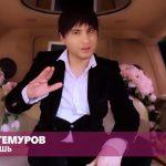 Самир Тимуров - Ты поверишь