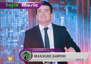 Шахзоди Даврон - Аруси